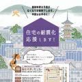 屋根リフォーム補助金について 京都府(2021年度)