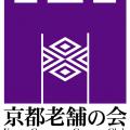 京都老舗の会について