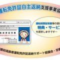免許返納特典 高齢者運転免許証自主返納支援事業協賛事業所です