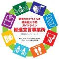 新型コロナウイルス感染拡大予防ガイドライン推進選言事業所 京都の屋根の専門家